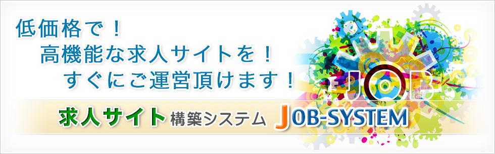 求人サイト|JOB-SYSTEM メイン画像